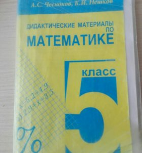Дидактический материал по МАТЕМАТИКЕ за 5 класс