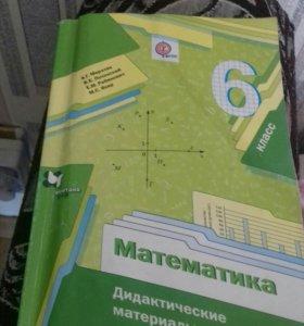 Дидактические материалы 6 класс