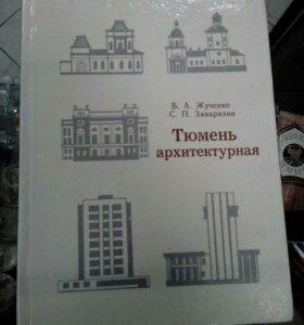 Книга Тюмень Архитектурная