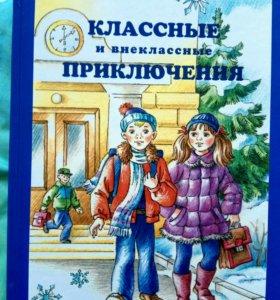 Книга для начальных классов