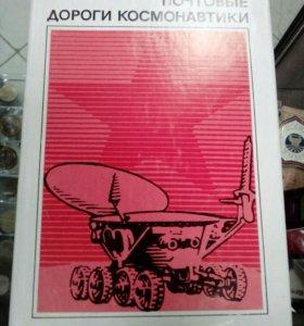 Книга Почтовые дороги космонавтики
