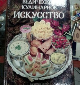 Книга Ведическое кулинарное искусство