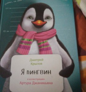 Я пингвин.