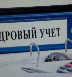 Внештатный кадровик для ООО и ИП
