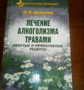 """Книга-""""лечение алкоголизма травами."""
