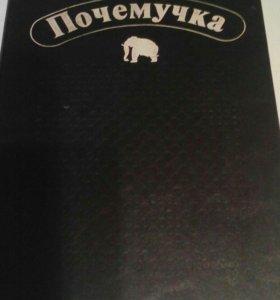 Книга почемучка