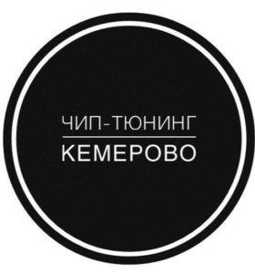 Чип Тюнинг
