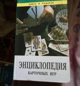 Энциклопедия карт
