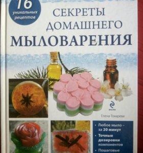 Книга Мыловарение