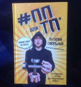 "Книга ""ПП для ТП"""