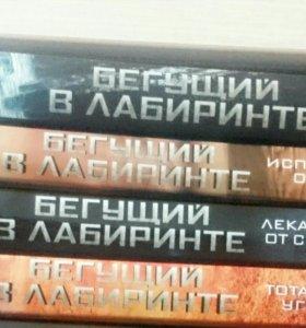 """Серия книг Джеймса Дашнера """" Бегущий в лабиринте """""""