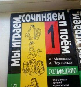 Учебники сольфеджио за 1 и 2класс