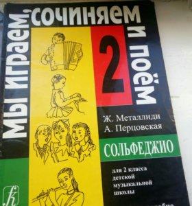 Учебники сольфеджио за  2класс