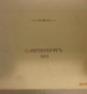 Книга . Первая экскурсlя в Италlю 1913 г .