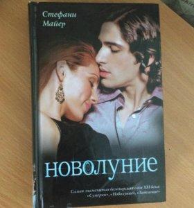 Книга Сумерки «Новолуние»