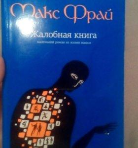 "Книга Макс Фрай ""жалобная книга"""