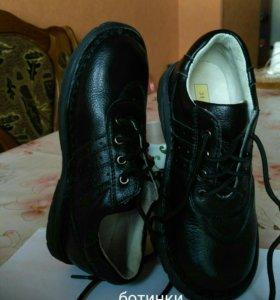Ботинки школьнику новые