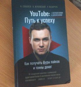Книга Николая Соболева «Путь к успеху»