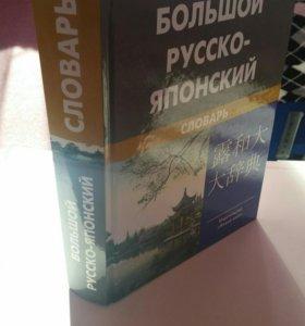 Большой русско - японский словарь