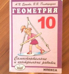 Сборник по геометрии 10 класс