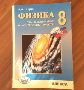 Сборник по физике 8 класс