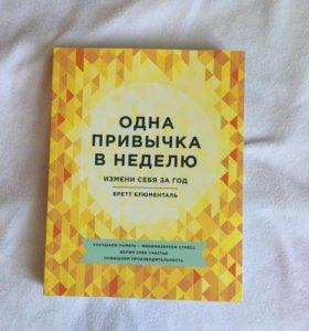 Книга «одна привычка в неделю»