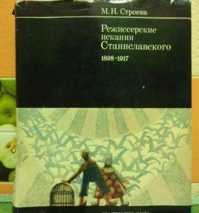 Режиссерские искания Станиславского 1898-1917