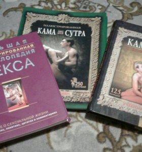 Книги камасутра