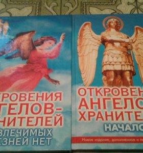 Книги ангела хранителя