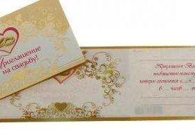 Приглашения на свадьбу (цена за 17 штук)