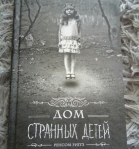 Дом странных детей - книга 1ая