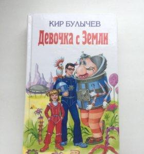 "Кто Булычев ""Девочка с Земли"""