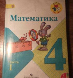 Учебник по математике 4 класс.1 часть.