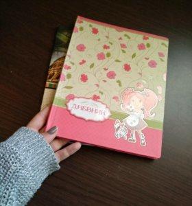 Тетрадь и дневник