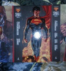 Супермен Земля-1 3 тома (550*3)