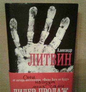 "Книга Александр Литвин ""Они найдут меня сами"""