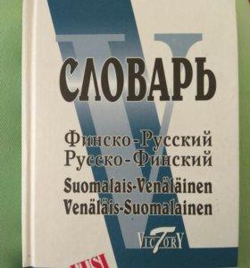 Словарь финско-русский и наоборот