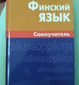 Самоучитель финского