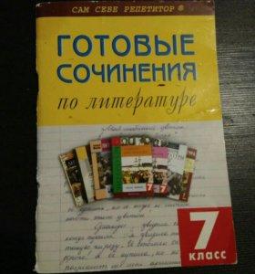 Сборник готовых сочинений по литре 7 класс