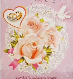 Свадебные плакаты (цена за 6 штук)
