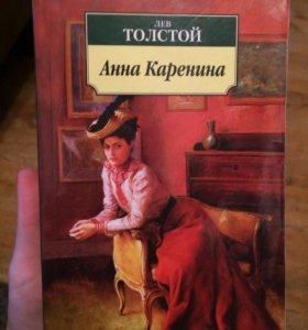 """""""Анна Каренина"""" Лев Толстой."""