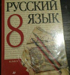 Учебник по русскому 8 класс , новый .