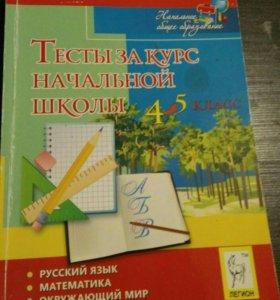 Сборник тестов , 4-5 класс