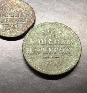 1 и 2 копейки серебром Николай 1