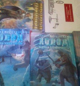 Книги Тармашев Холод; Ацюковский, Стругацкие,