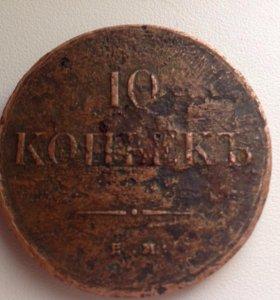 Монета 10 копеек 1835 года