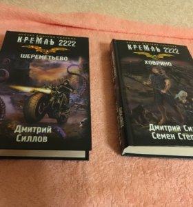 Книги серии Кремль 2222