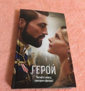 Книга по фильму Герой