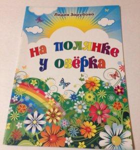 Книга для детей.