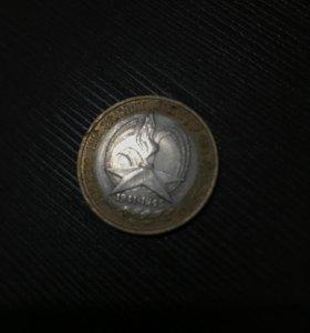 Монета 10 рублей никто не забыт, ничто не забыто
